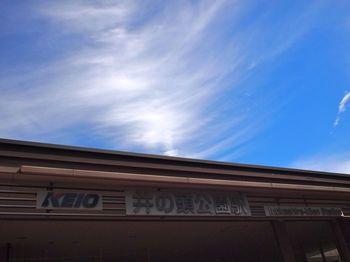井の頭公園駅.jpg