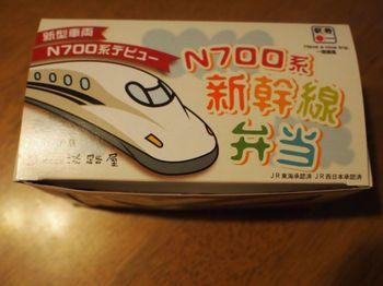 新幹線弁当2.jpg