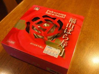 福山ばら寿司1.jpg