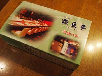 雑魚亭1.jpg