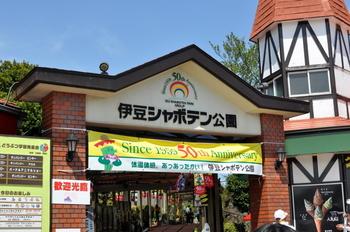 シャボテン公園1.JPG